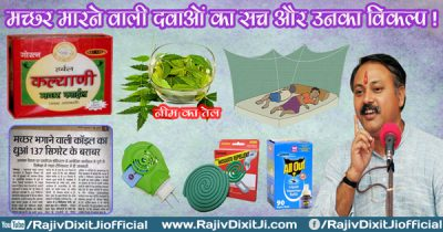 rajiv dixit lectures on health pdf