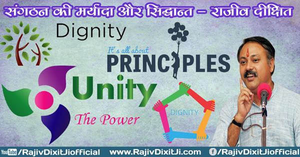 संघठन की मर्यादा और सिध्दांत By Rajiv Dixit Ji