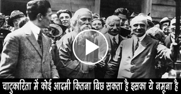 देशद्रोही था रविन्द्रनाथ टैगोर ! ऐसे ही तलवे चाटने वालो को इस देश के इतिहास में गर्व से पढाया जाता है !