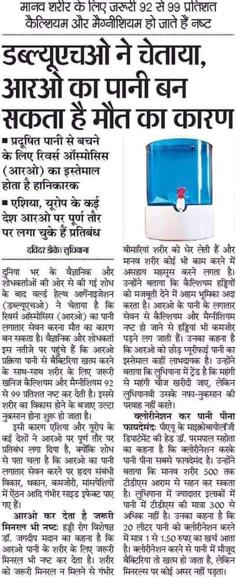 Ro water is very harmfull for our body WHO report About RO water1