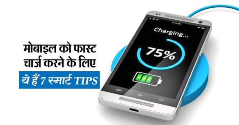 अगर आपका मोबाइल स्लो चार्जिंग करता है, तो इन तरीकों से आप 30% तक फास्टर चार्जिंग कर सकते है.