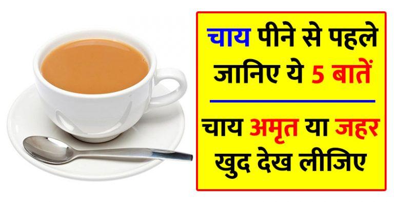 अगर आप रोज पीते हैं चाय तो यह खबर आपके लिए ही है