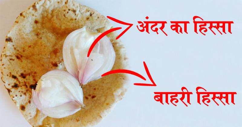 best way to eat onion shivdarshan malik rohtak vedic plasterfg