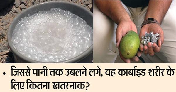 इस खतरनाक एसिड से पकाए जाते हैं आम, पानी में भी आ जाता है उबाल