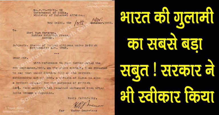 मिल गया भारत की गुलामी का सबसे बढ़ा दस्तावेज़ । पढ़ने के बाद दिमाग चकरा जाएगा