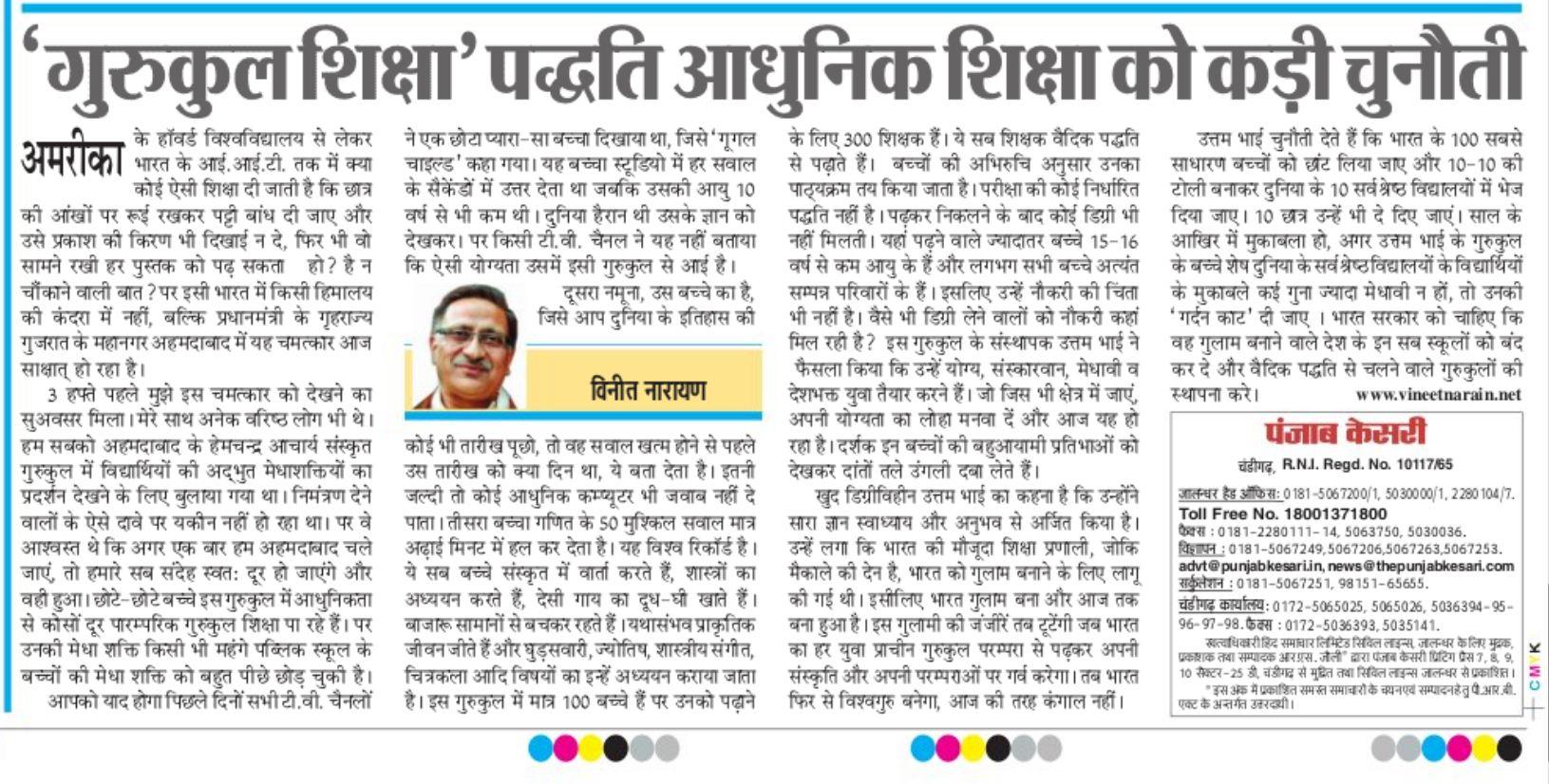 child challaenge to modern study system gujrat gurukul uttam bhai