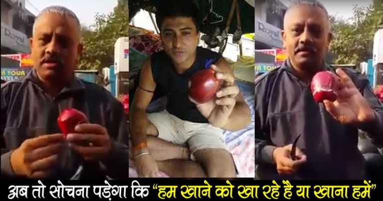 अगर आप भी नए और फ्रेश सेब के दीवाने है तो ये विडियो आपका दीवानापन एक मिनट में उतार देगा