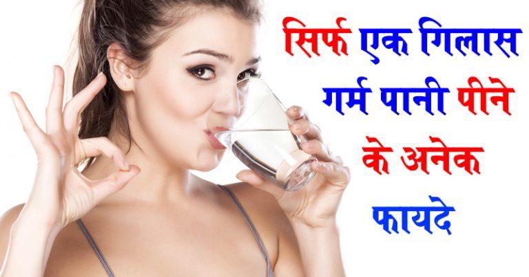 देखिए सिर्फ एक गिलास गर्म पानी आपकी सेहत के लिए है कितना फायदेमंद है