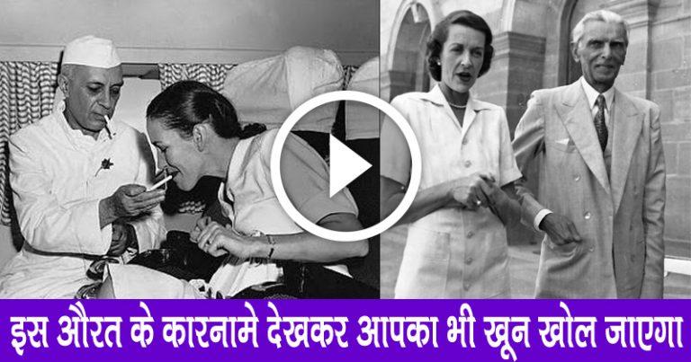 नेहरू और जिन्ना थे एडविना के 2 प्रेमी ! भारत विभाजन का मुख्य कारण थी ये लव स्टोरी !