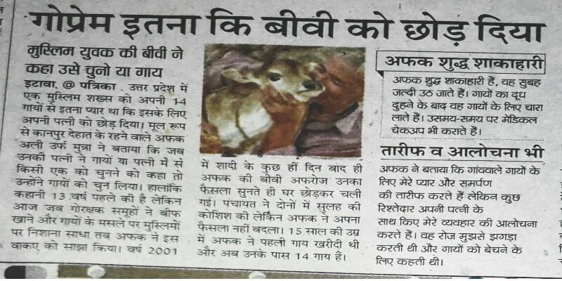muslim left wife for cow rajivdixitji.com
