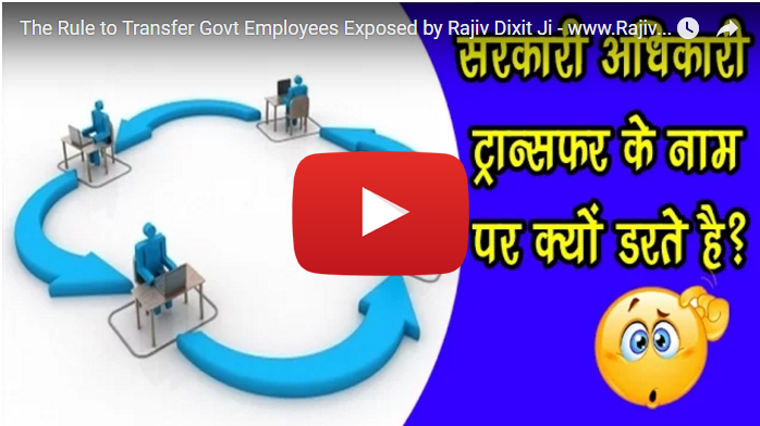 why-each-officer-is-afraid-to-transfer-exposed by rajiv dixit youtube